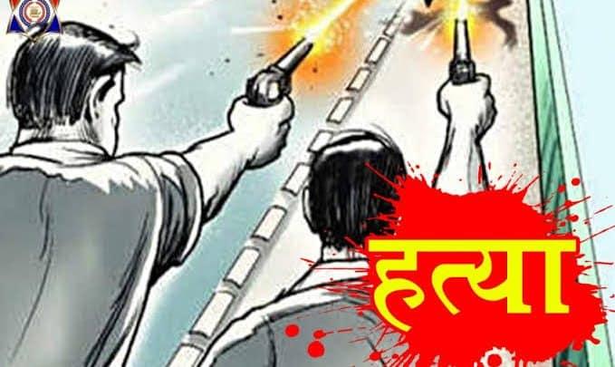 Photo of BHAGALPUR : जिला परिषद सदस्य के भाई की गोली मारकर हत्या