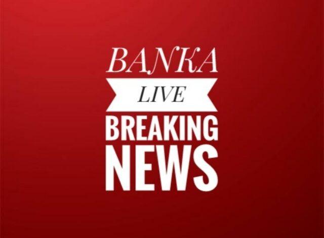 Photo of BIG NEWS : एक ही दिन में दो अज्ञात युवकों की लाशें मिलने से बांका जिले में सनसनी